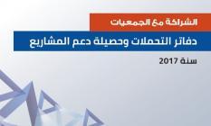 الشراكة مع الجمعيات : دفتر التحملات وحصيلة دعم المشاريع سنة 2017