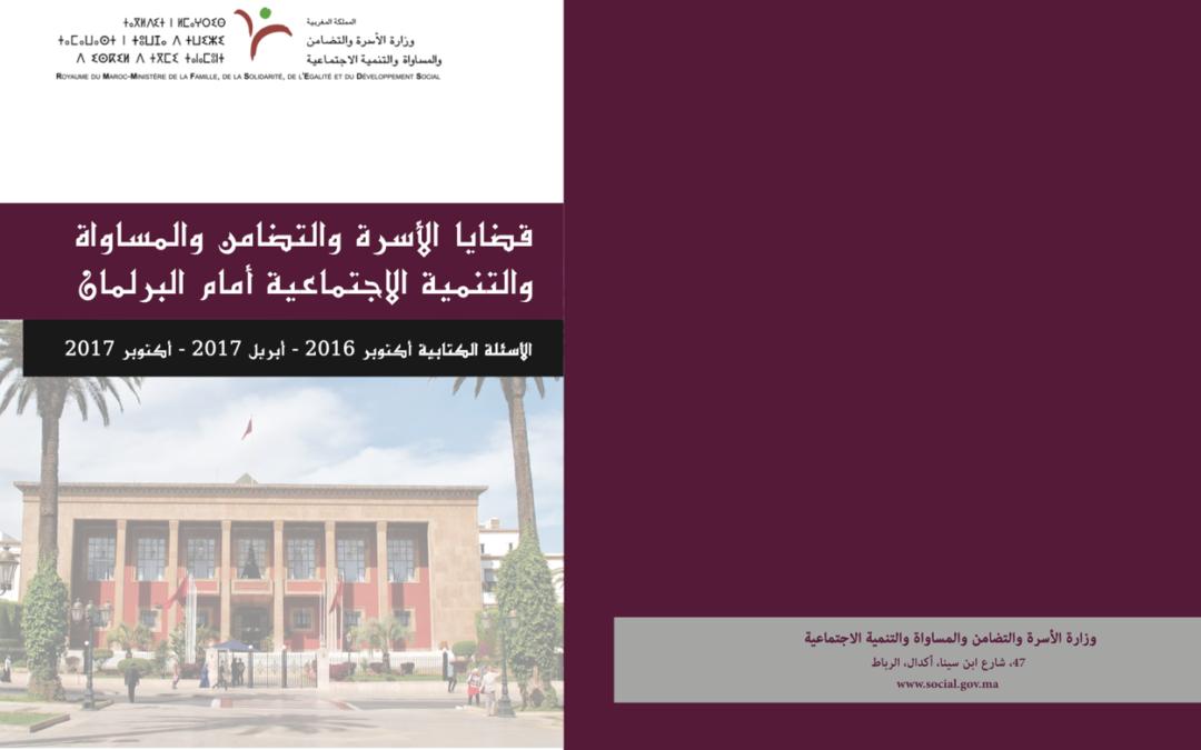 قضايا التضامن والمرأة والأُسْرَة والتنمية الاجتماعية أمام البرلمان: الأسئلة الكتابية أكتوبر 2016-أبريل 2017-أكتوبر 2017
