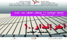 تقرير الحملة الوطنية 13 لوقف العنف ضد النساء