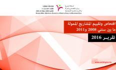 افتحاص وتقييم المشاريع الممولة مابين سنتي 2008 و 2011