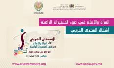 المرأة والإعلام في ضوء المتغيرات الراهنة، أشغال المنتدى العربي