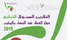 التقرير السنوي الثاني حول العنف ضد النساء بالمغرب 2016