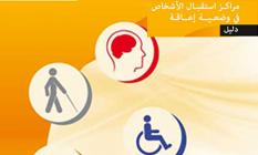 دليل مراكز استقبال الأشخاص في وضعية إعاقة
