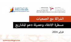 الشراكة مع الجمعيات: مسطرة الانتقاء وحصيلة دعم المشاريع لسنة 2015