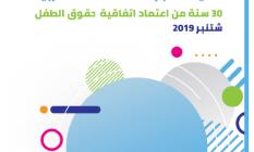 حصيلة منجزات المملكة المغربية : 30 سنة من اعتماد إتفاقية حقوق الطفل