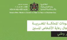 جهود المملكة المغربية في مجال رعاية الأشخاص المسنين -تقرير وطني