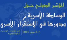 أوراق المؤتمر الدولي حول الوساطة الأُسَرِيَّة ودورها في الاستقرار الأُسَرِي