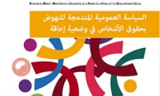 السياسة عمومية المندمجة للنهوض بحقوق الأشخاص في وضعية إعاقة