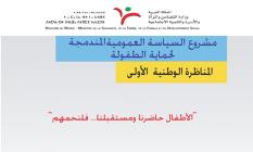 تقرير عن أشغال المناظرة الوطنية الأولى حول مشروع السياسة العمومية المندمجة لحماية الطفولة بالمغرب