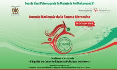 المساواة في صلب الالتزام السياسي للمغرب. ندوة وطنية