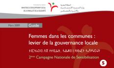 النساء في الجماعات : رافعة للتنمية البشرية