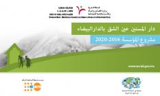 مؤسسة الرعاية الاجتماعية دار المسنين عين الشق الدار البيضاء. مشروع المؤسسة 2016 – 2020