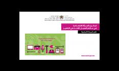 تقرير المملكة المغربية: تمكين المرأة اقتصاديا في عالم العمل الآخذ في تغير (2016)