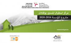 مؤسسة الرعاية الاجتماعية. مركز استقبال الأشخاص المسنين بوقنادل. مشروع المؤسسة 2016 -2020
