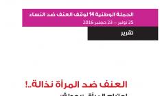الحملة الوطنية 14 لوقف العنف ضد النساء 23 نونبر – 25 دجنبر 2016