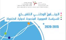 البرنامج الوطني التنفيذي للسياسة العمومية المندمجة لحماية الطفولة 2015-2020