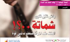 تقرير الحملة الوطنية 12 لوقف العنف ضذ النساء