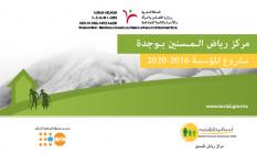 مؤسسة الرعاية الاجتماعية. رياض المسنين بوجدة. مشروع المؤسسة 2016 – 2020