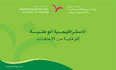 الاستراتيجية الوطنية للوقاية من الإعاقة