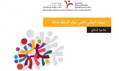 البحث الوطني الثاني حول الإعاقة 2014 – خلاصة النتائج