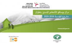 مؤسسة الرعاية الاجتماعية للأشخاص المسنين بوسافو تطوان. مشروع المؤسسة 2016 – 2020