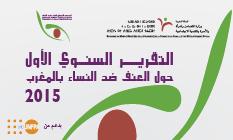 التقرير السنوي الأول حول العنف ضد النساء بالمغرب 2015