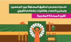 تقرير المملكة المغربية: تحديات وفرص تقرير المملكة المغربية: تحديات وفرص تحقيق المساواة بين الجنسين وتمكين النساء والفتيات بالعالم القروي (2018)