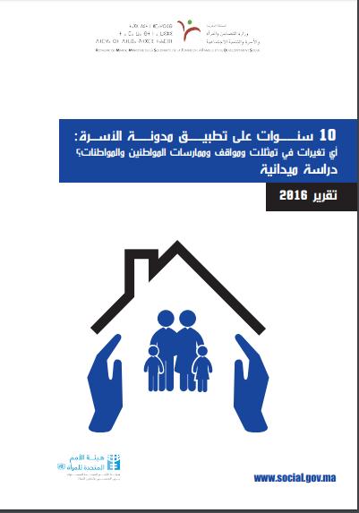 عشر سنوات على تطبيق مدونة الأُسْرَة أي تغيرات في تمثلات ومواقف وممارسات المواطنين والمواطنات 2016