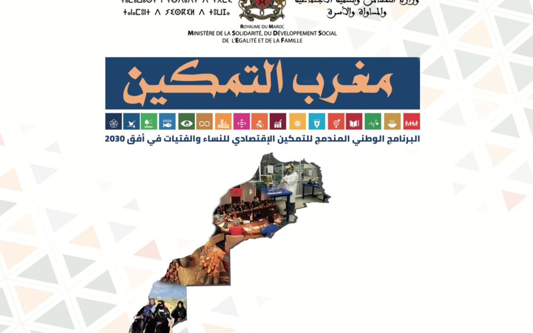 مغرب التمكين – البرنامج الوطني المندمج للتمكين الاقتصادي للنساء في أفق 2030