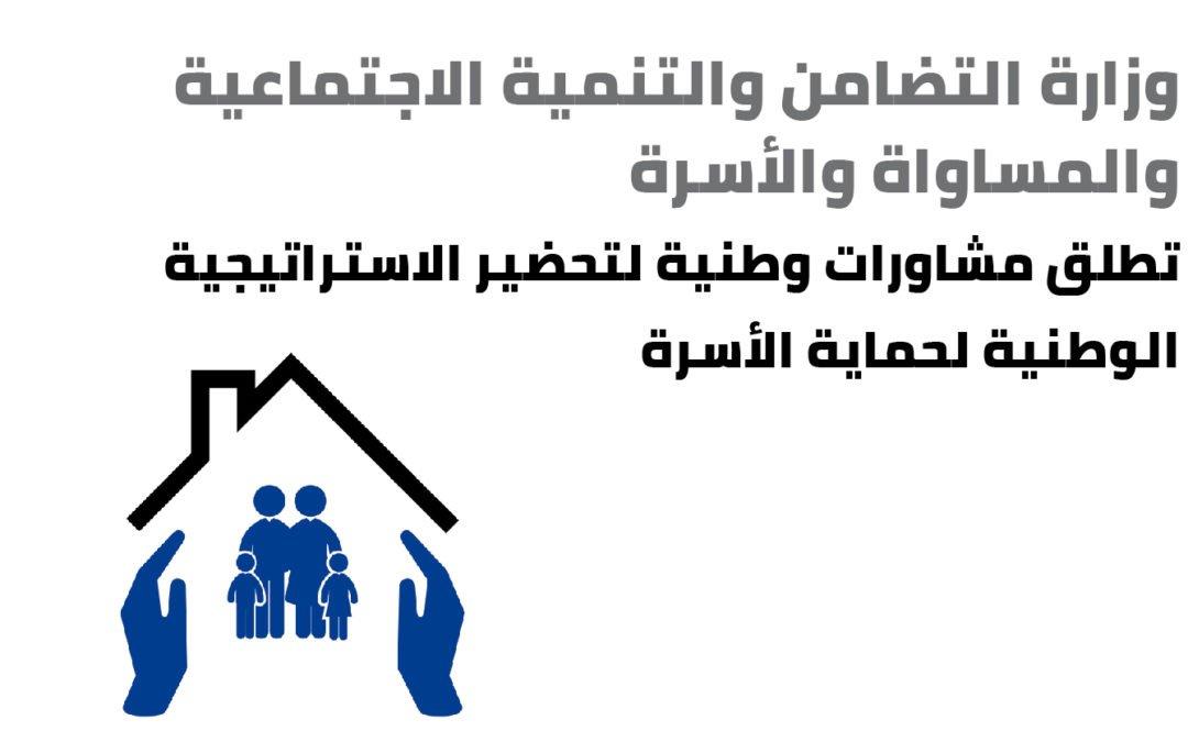 في أفق تنظيم مناظرة وطنية حول مشروع الإطار الاستراتيجي لحماية الأسرة  تطلق الوزارة  مشاورات وطنية حول مشروع هذا الإطار
