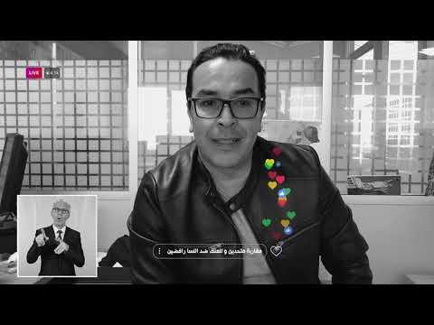 وصلة إعلانية لمحاربة العنف ضد النساء مترجمة بلغة الإشارة