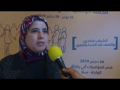 ندوة اختتام الحملة الوطنية السابعة عشر لوقف العنف ضد النساء