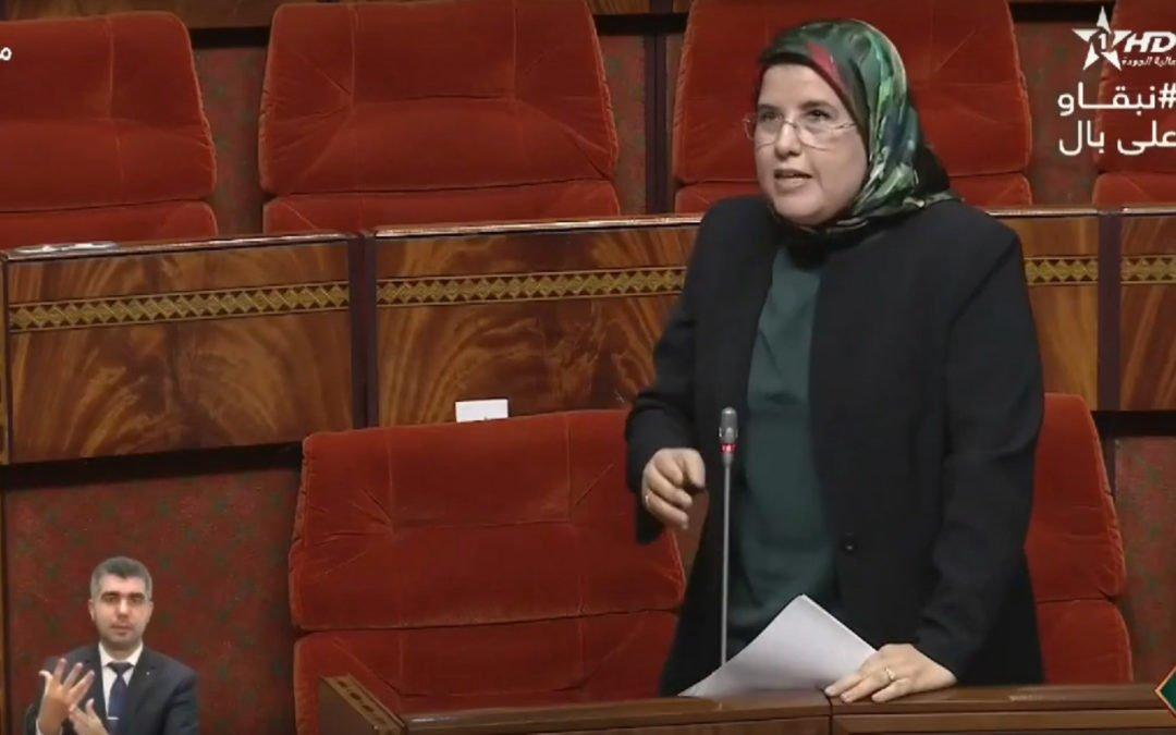 """جواب السيدة الوزيرة على سؤال شفوي حول موضوع   :""""وضعية الأشخاص في وضعية إعاقة ببلادنا"""