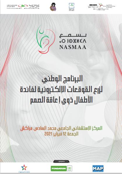 البرنامج الوطني لزرع القوقعات الإلكترونية لفائدة الأطفال ذوي إعاقة الصمم
