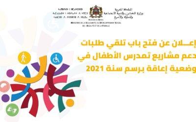 إعـــلان عن فتح باب تلقي طلبات دعم مشاريع تمدرس الأطفال في وضعية إعاقة برسم سنة 2021
