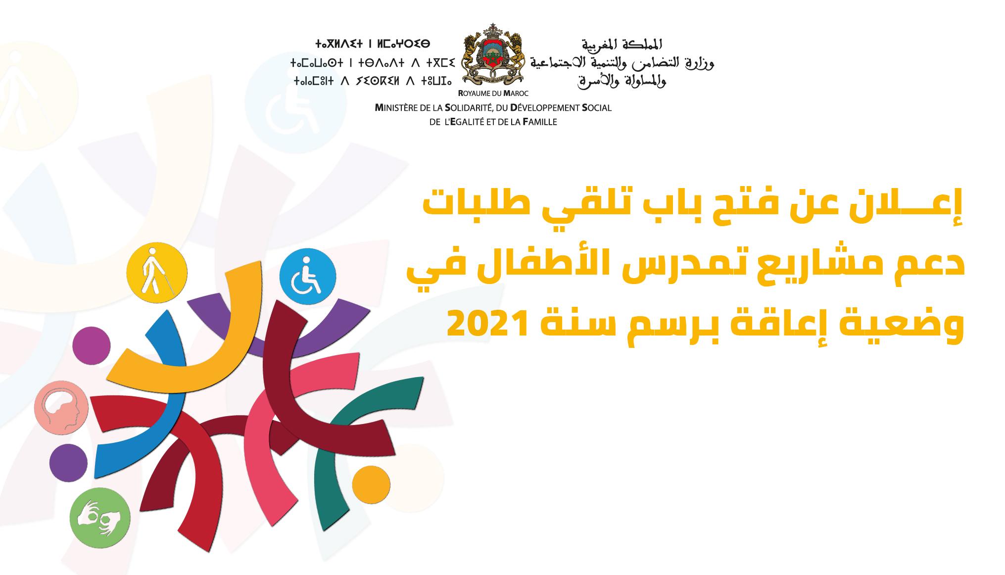 فتح باب تلقي طلبات دعم مشاريع تمدرس الأطفال في وضعية إعاقة برسم سنة 2021