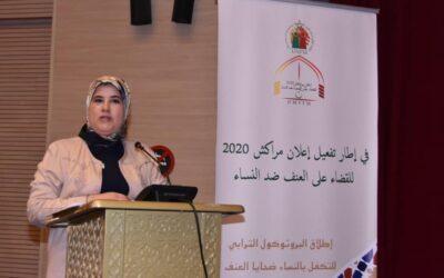 المصلي تشيد بالعمل المشترك لتحقيق حماية النساء والفتيات من العنف