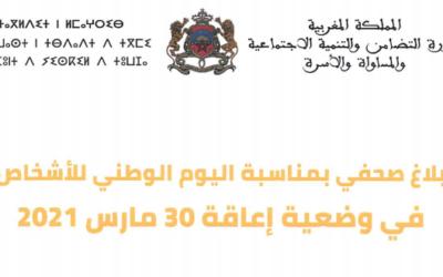بلاغ صحفي بمناسبة اليوم الوطني للأشخاص في وضعية إعاقة 30 مارس 2021