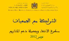 Partenariat avec les associations. Procédure de sélection et bilan d'appui aux projets /date de parution : 2012/ Langue disponible : Arabe