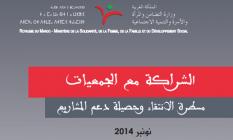 Partenariat avec les associations. Procédure de sélection et bilan d'appui aux projets /date de parution : 2014/ Langue disponible : Arabe