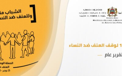 الحملة الوطنية السابعة عشر لوقف العنف ضد النساء  -تقرير عام