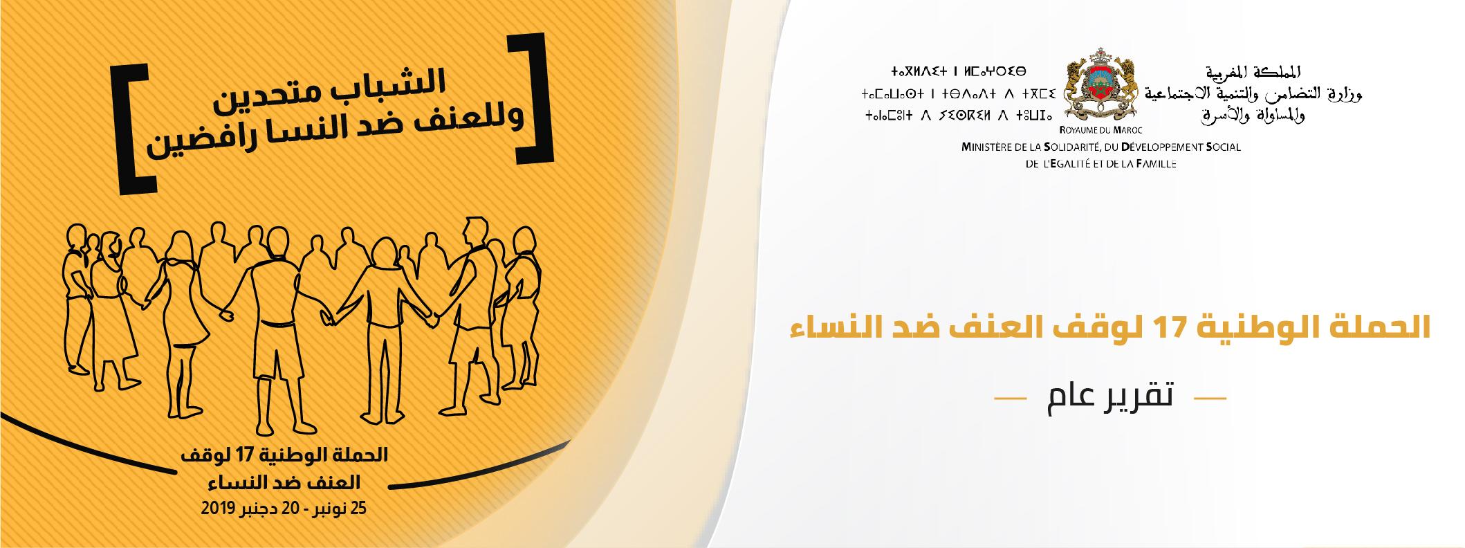 التقرير النهائي للحملة الوطنية السابعة عشر لوقف العنف ضد النساء 2c (1)
