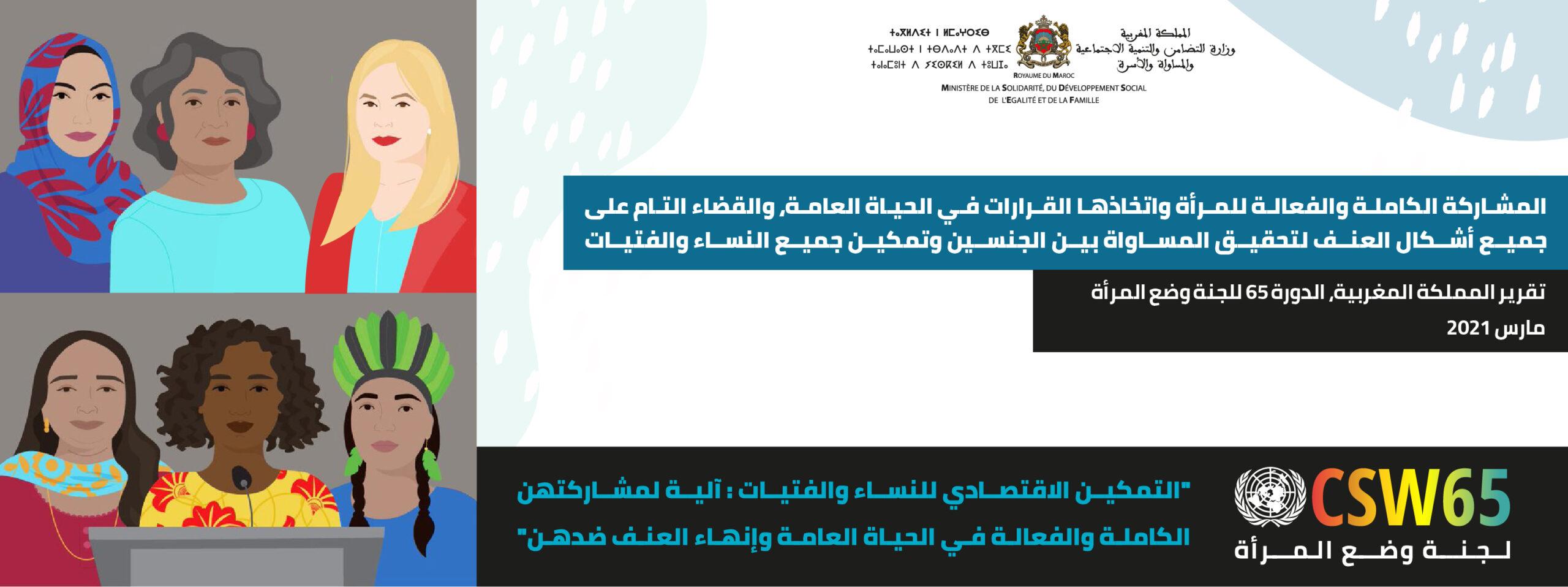 كلمة المملكة المغربية خلال الدورة الـ65 للجنة وضع المرأة بالأمم المتحدة