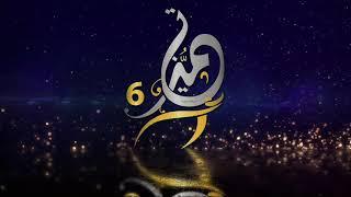الوصلة الإعلانية للدورة السادسة لجائزة تميز للمرأة المغربية