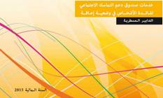 Services du fonds d'appui à la cohésion sociale au profit des personnes en situation de handicap «Manuel de procédures»