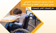 Fonds d'appui à la cohésion sociale au profit des personnes en situation de handicap « Amélioration des conditions de la scolarité des enfants en situation de handicap»