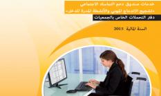 Fonds d'appui à la cohésion sociale au profit des personnes en situation de handicap «Manuel de procédures «Promotion de l'insertion professionnelle et les AGR»