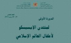 La première session du forum de l'ISESCO pour les enfants du monde islamique /date de parution : 2013/ Langue disponible : Arabe