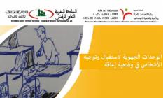 Les Unités d'orientation et d'accompagnement dans les coordinations régionales et délégations de l'Entraide national/date de parution : 2013/ Langue disponible : Arabe