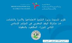 Participation de a délégation marocaine au deuxième congrès islamique des Ministres chargées de l'enfance / date de parution : 2009 / version disponible : arabe
